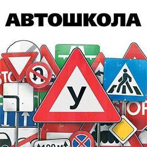 Автошколы Шолоховского