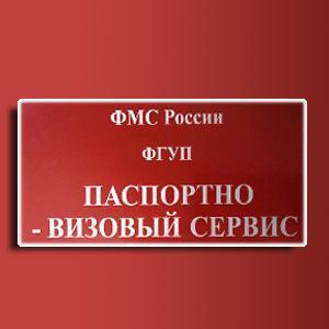 Паспортно-визовые службы Шолоховского