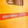 Аварийные службы в Шолоховском