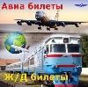 Авиа- и ж/д билеты в Шолоховском