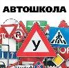Автошколы в Шолоховском