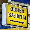 Обмен валют в Шолоховском