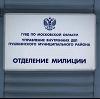 Отделения полиции в Шолоховском