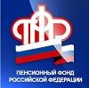 Пенсионные фонды в Шолоховском