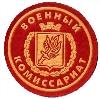 Военкоматы, комиссариаты в Шолоховском